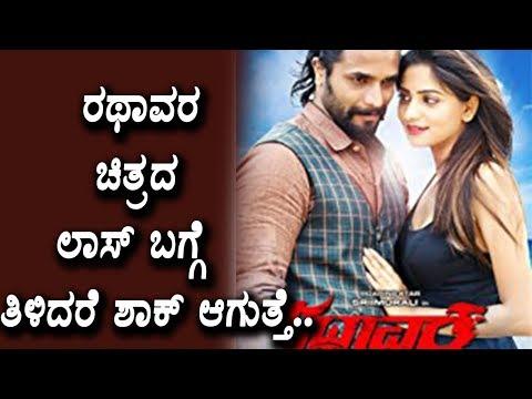 thavara kannada full movie download new hd video