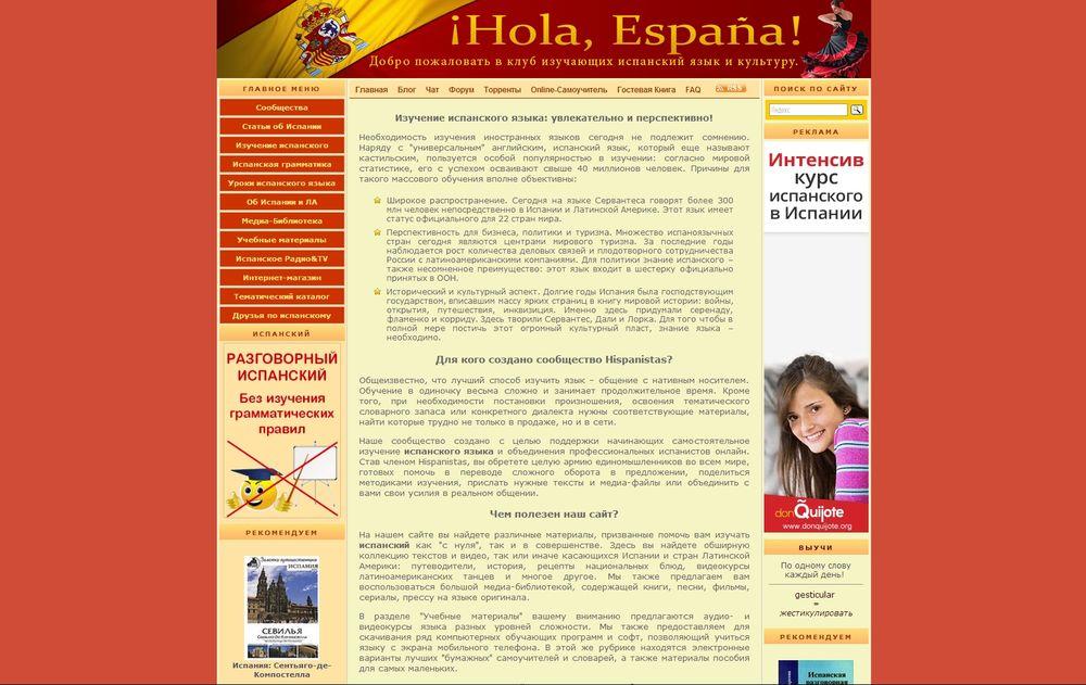 Сайты с недвижимостью в испании