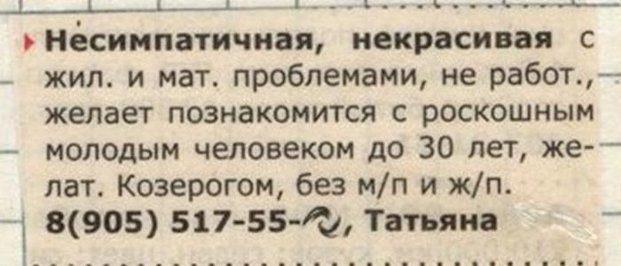 Газетные объявления она ищет его