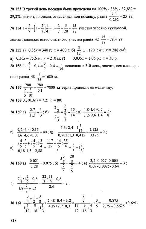 Гдз решебник дидактические материалы по математике 6 класс