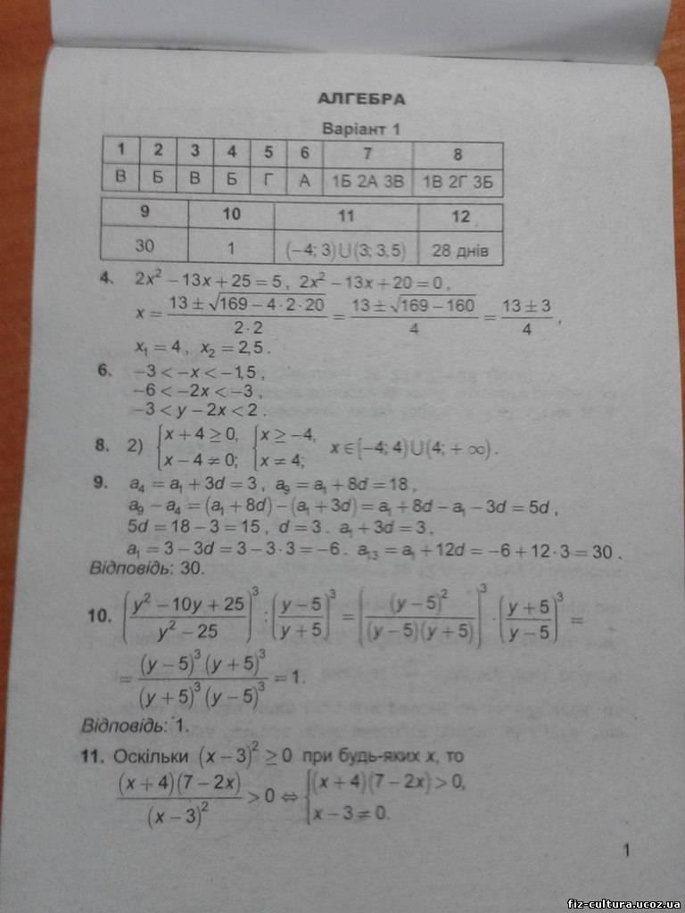 Рпр 2017 математика 8 класс ответы
