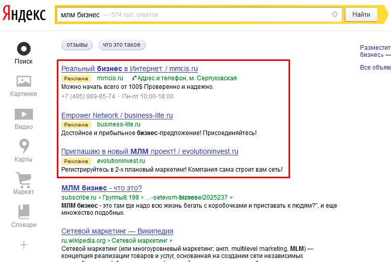 Как запустить контекстную рекламу на свой сайт
