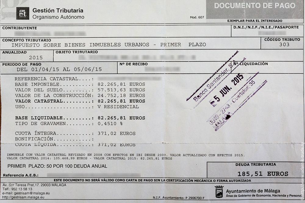 Налог на недвижимость в испании для резидентов