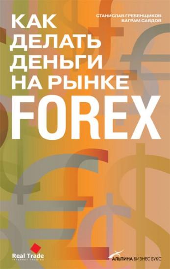 Книги о форексе читать бесплатно