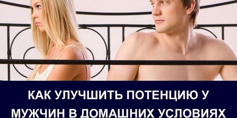 Как в домашних условиях повысить потенцию мужа