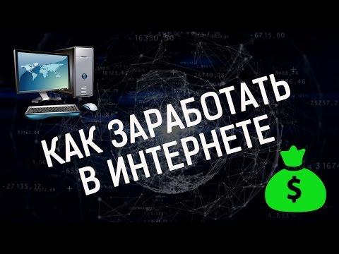 Как заработать в интернете на продажах видео