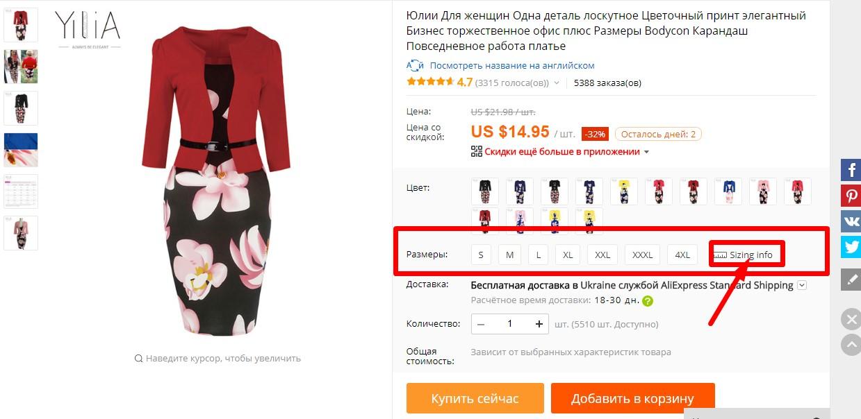 Размер одежды на алиэкспресс женский