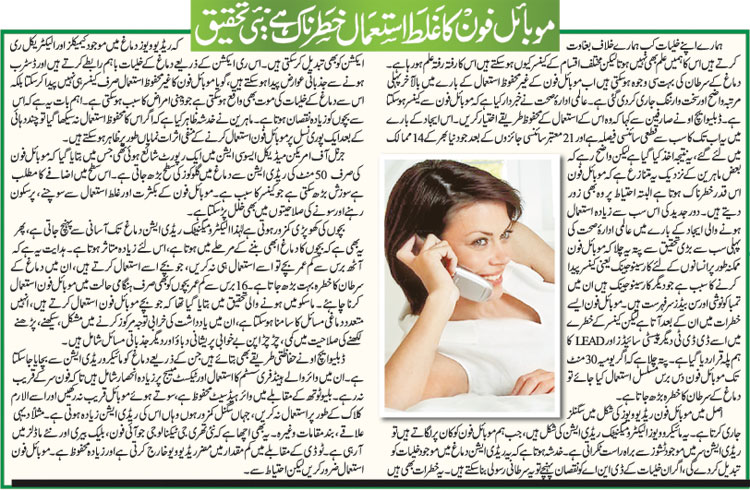 Write my essay on mobile phone uses and abuses in urdu