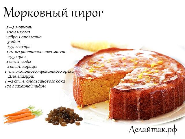 Морковный пирог быстрый рецепт
