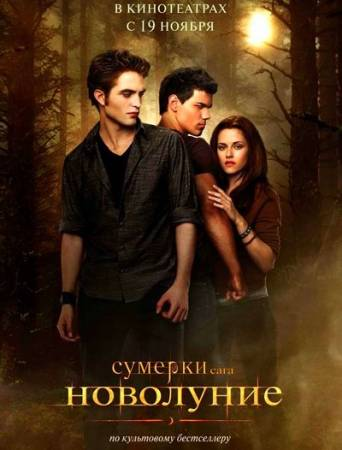 The Twilight Saga: New Moon Online Free Full Movie