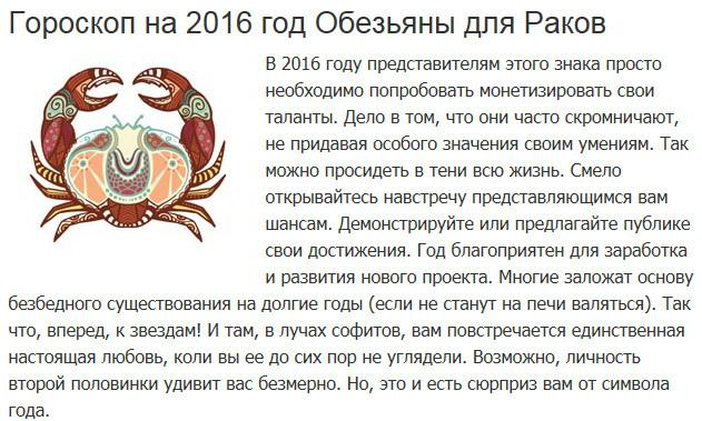 Восточный гороскоп 2018 рак женщи