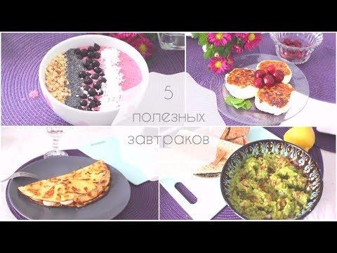 Быстрые простые вкусные полезные рецепты на