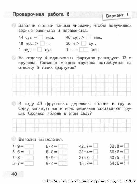 Проверочная работа по математике 7 класса ответы по 2 варианту