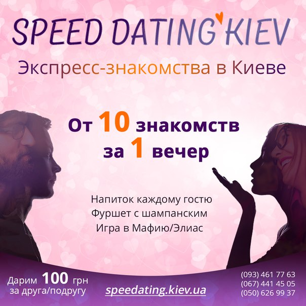 Speed dating in kiev