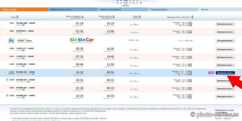 Купить билеты на поезд ржд официальный сайт цены сколько стоят билеты на самолет москва караганда