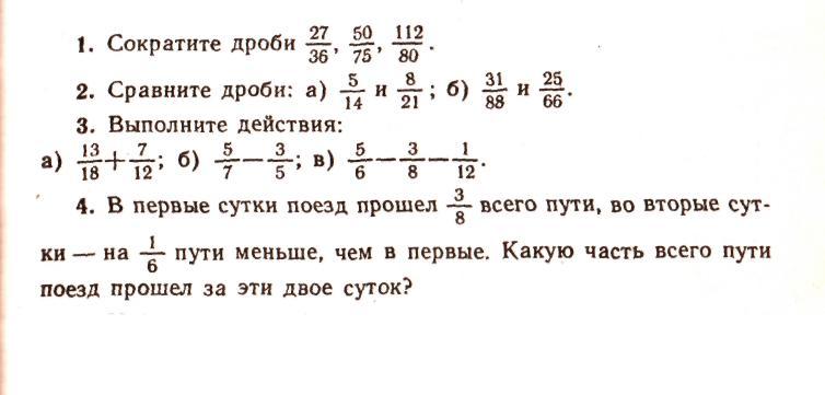 Задачи по математике 6 класс с дробями с ответами