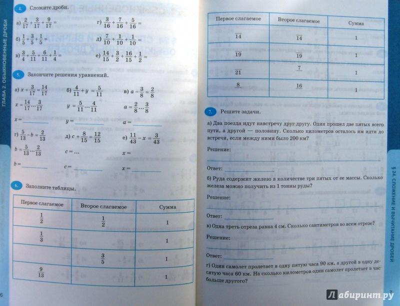 Гдз по рабочей тетради по математике 7 класс мордкович