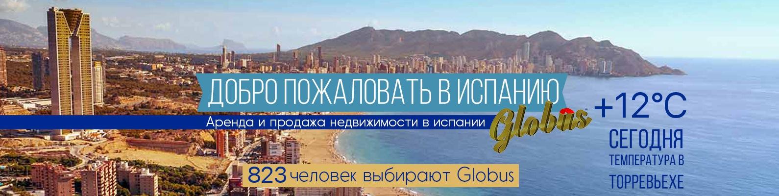 Недвижимость испании глобус
