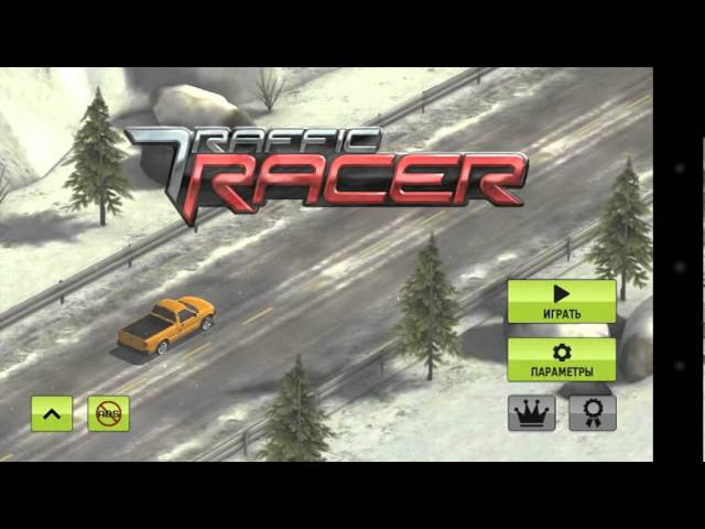 Как заработать быстро деньги в игре traffic racer
