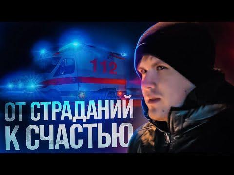 Павел Федоренко, Счастливая жизнь без панических атак и