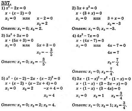 Мир гдз по математике 7 класс