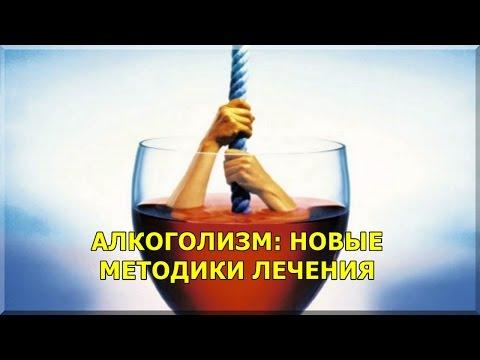 Кодирование от алкоголизма заговором