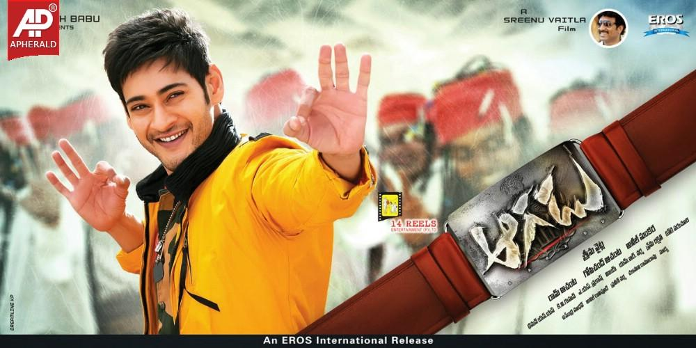 Aagadu 2014 (Telugu) Watch Online Movie 720p, Mp4