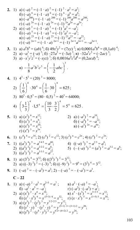 Гдз по математике 7 дидактические материалы звавич кузнецов суворова