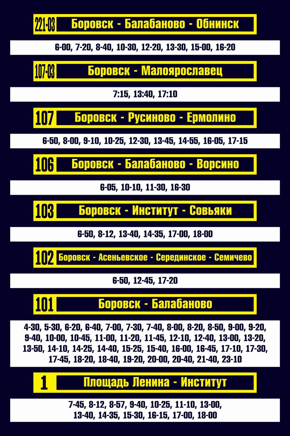 Расписание Маршрутки Обнинск