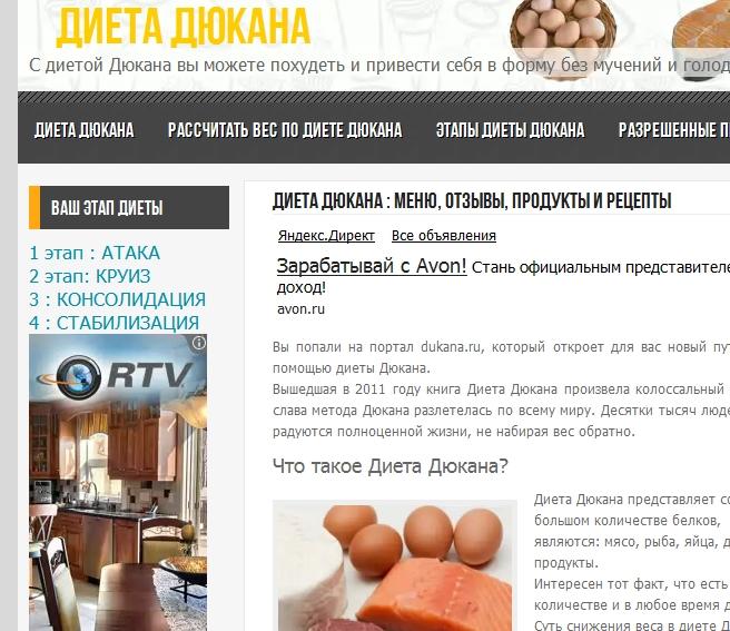 Книга дюкана по диете онлайн