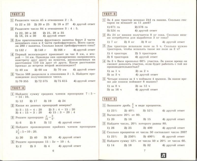 Итоговый контрольный тест по математике в 7 классе 1 вариант ответы