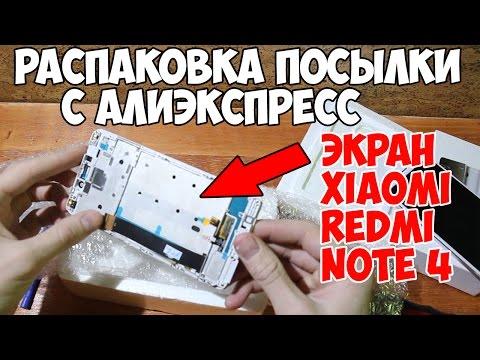 Доходят ли телефоны xiaomi с алиэкспресс