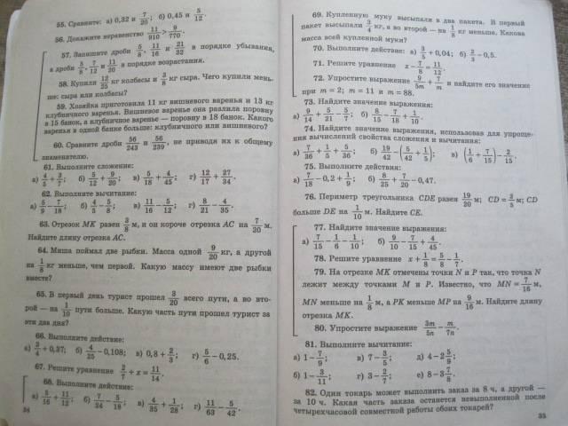 Гдз по математике 6 класс ершов дидактические материалы