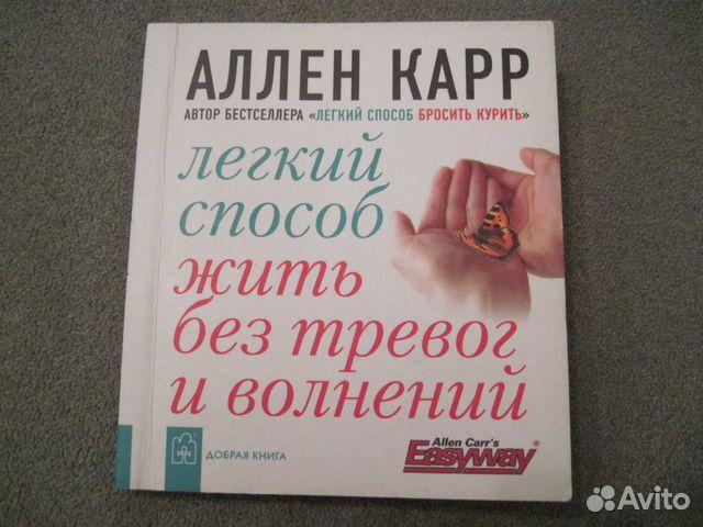 Книга легкий способ сбросить вес автор аллен карр