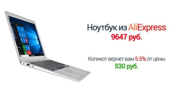 Кто купил ноутбук на алиэкспресс