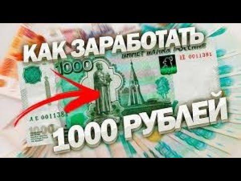 Как заработать 10000 рублей за 1 день в интернете