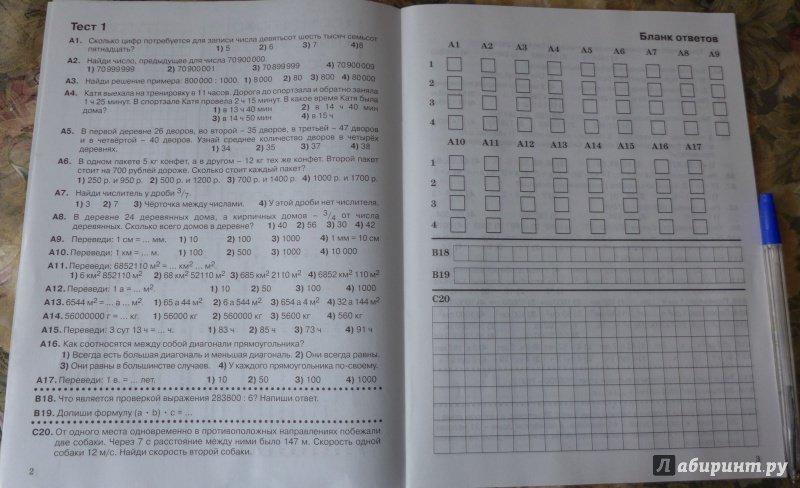 Итоговый тест за 6 класс по математике тест 34 ответы