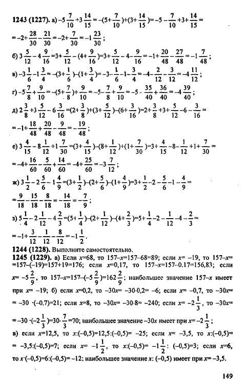 Решебник по математике 6 класс виленкин жохов чесноков шварцбурд ответы гдз