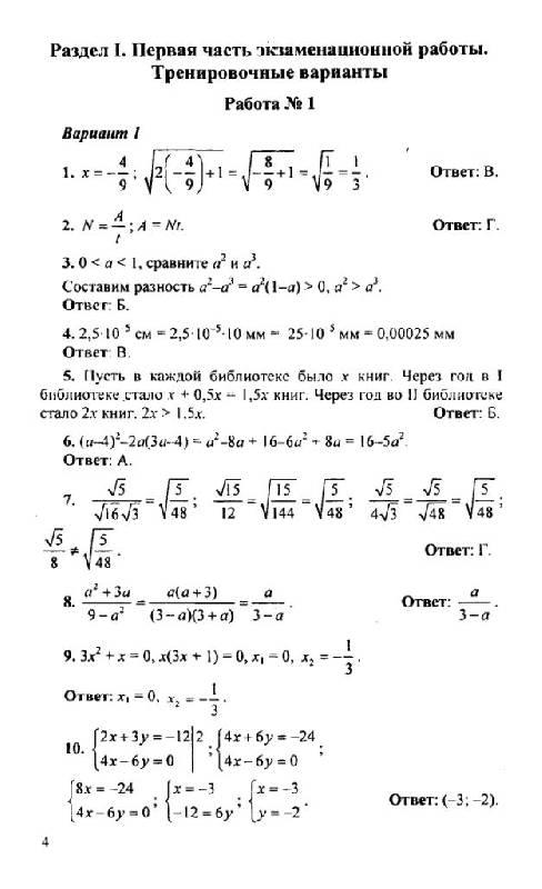Ответы по математике 8 класс 2016