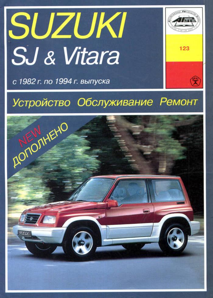 Suzuki Grand Vitara Manual Pdf PDF Download