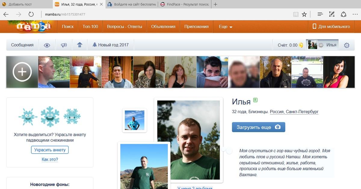Мамба сайт знакомств моя страница россия