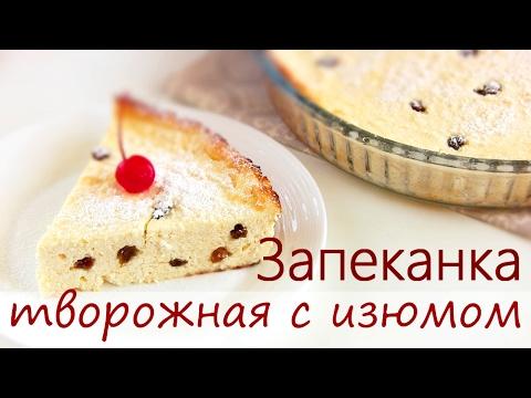 Рецепт быстрой и вкусной творожной запеканки