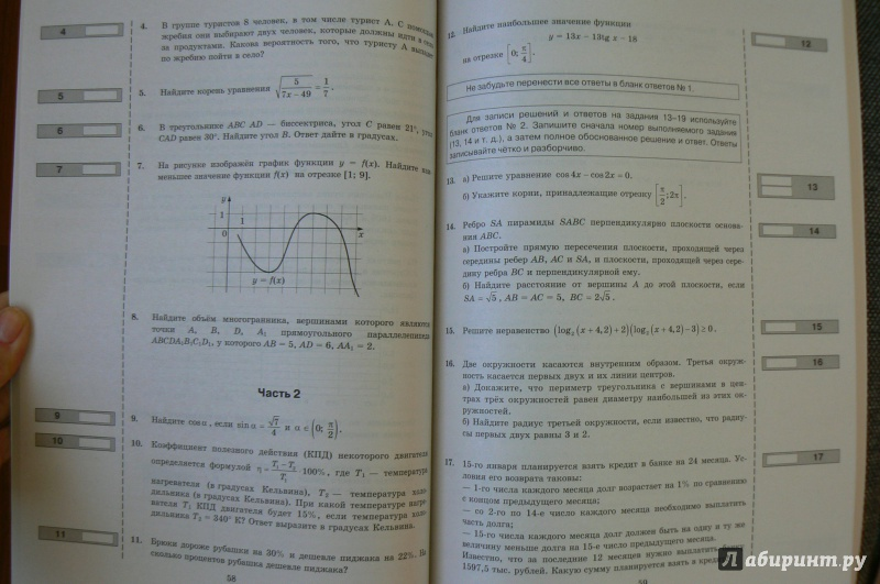 Вариант 7 егэ математика 2017 ответы