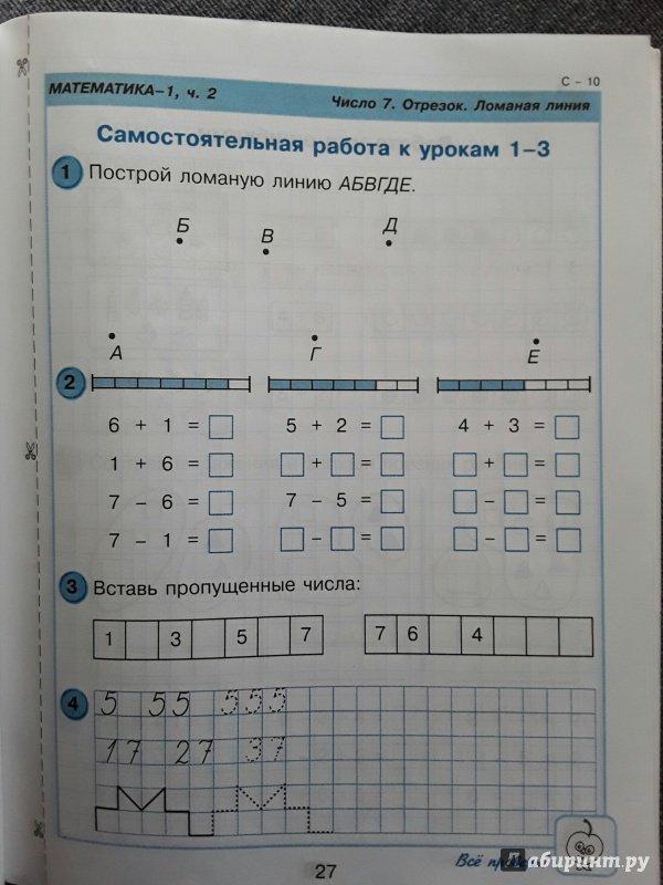 7 класс входная контрольная работа по математике вариант 1 ответы