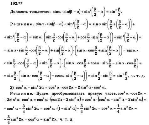 Гдз по математике 8 класс мак
