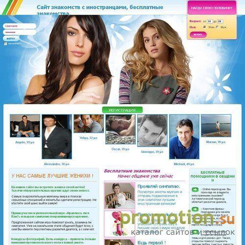 Лучший сайт для знакомства с иностранцем