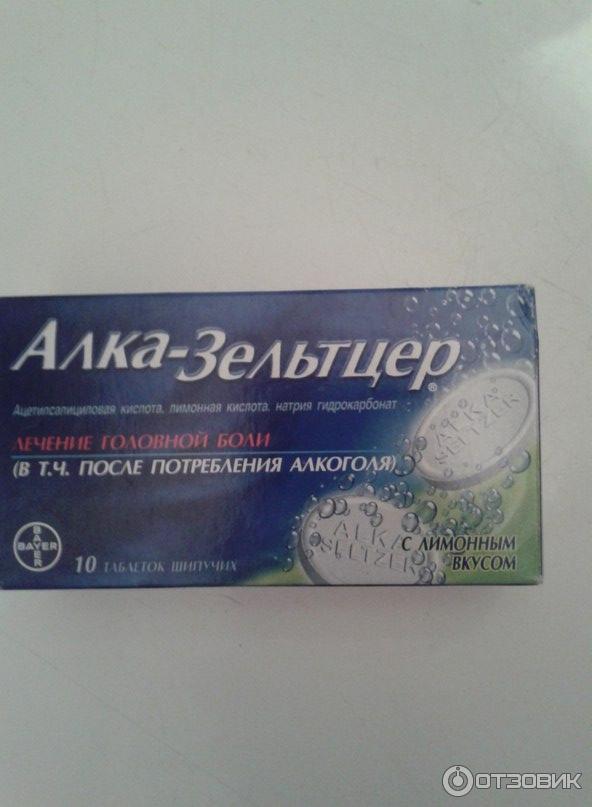 Таблетки от головы после запоя