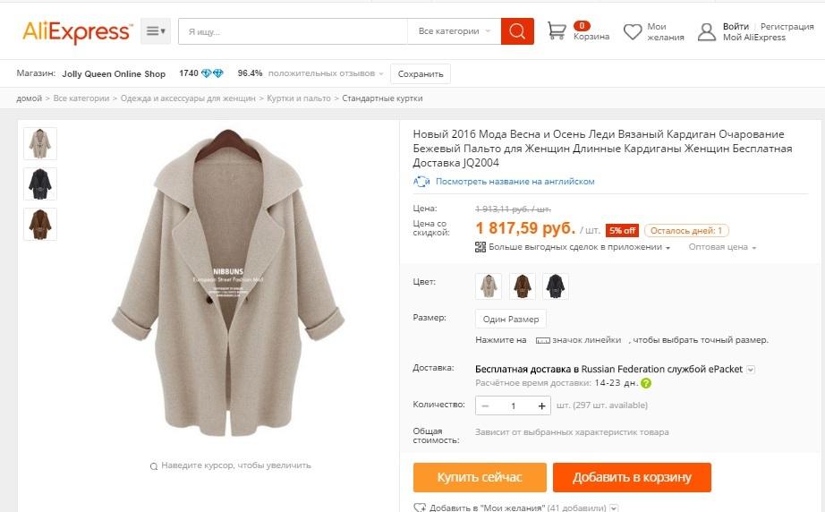 Магазины модной женской одежды на алиэкспресс