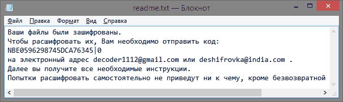 Как удалить вирус зашифровывающий файлы