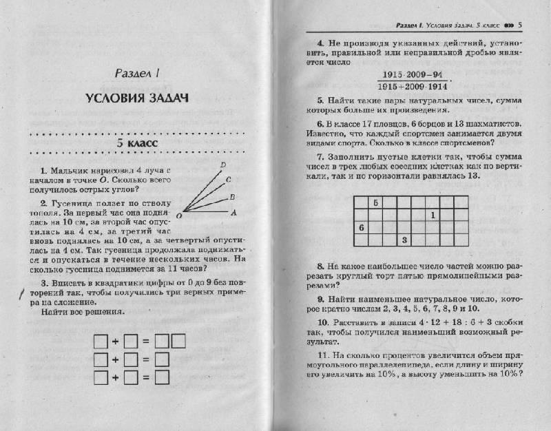 Школьная олимпиада по математике 7 класс 2015 год с ответами